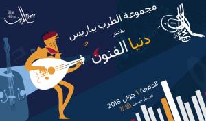 ATTARAB au Festival de la Médina de Tunis: دنيا الفنون